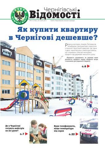 Чернігівські відомості (газета нашого міста) №4 by Alex PAN - issuu 88f5ae8740d79
