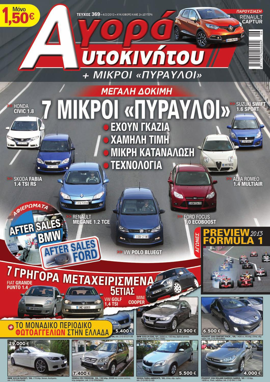 22f374657f Αγορά Αυτοκινήτου 369 2013 by autotriti - issuu