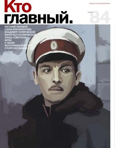 Kto Glavny 84 by Ирина Ковалевская - issuu 3c172067f98