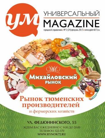 Universal Magazine  2(24) by Viktor Aleksandrov - issuu 167a6c27923