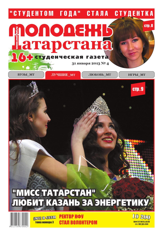 знакомства татарстан газета