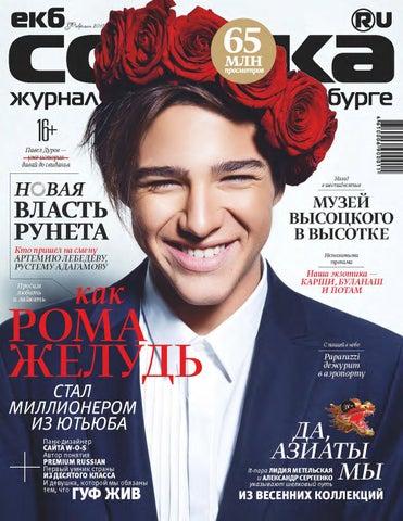 ЕКБ.Собака.ru   февраль 2013 by екб.собака.ru - issuu 4efd6fb2c43