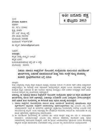Letter To Commissioner Kannada And Culture Goki On Unicode Kannada