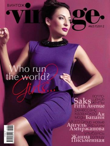 Vintage  6(57) by Karashash Juzeeva - issuu 481fd5f72d4