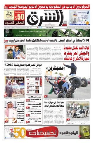 8f77c8033 صحيفة الشرق - العدد 432 - نسخة الدمام by صحيفة الشرق السعودية - issuu