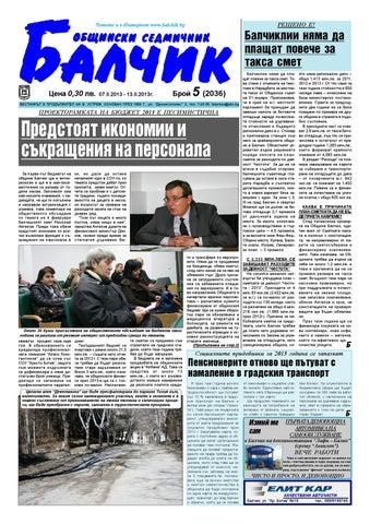 3a760e6c7cce 2013 бр.05 by Община Балчик - issuu