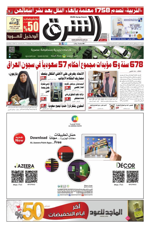 6b83a80980e22 صحيفة الشرق - العدد 433 - نسخة الرياض by صحيفة الشرق السعودية - issuu