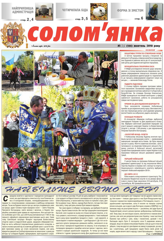 Газета «Солом янка» №10 (жовтень 2010 року) by SOLORGOVUA - issuu 87ad1ef164922