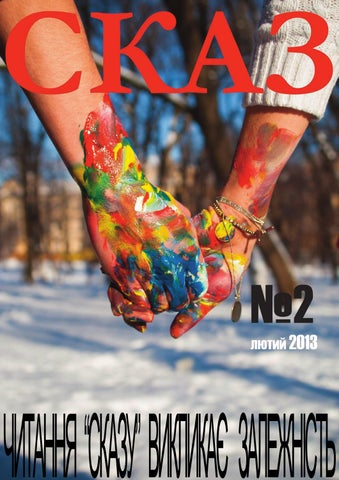 СКАЗ №2(лютий 2013) by Skaz Magazine - issuu 2435817346f3d