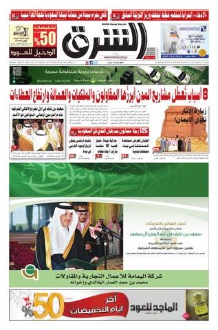 8379ed007 صحيفة الشرق - العدد 435 - نسخة جدة by صحيفة الشرق السعودية - issuu
