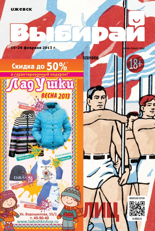 Выбирай №4 (158) на 15-28 февраля 2013 г. by Vibirai Izhevsk - issuu 31e534dcf1c74