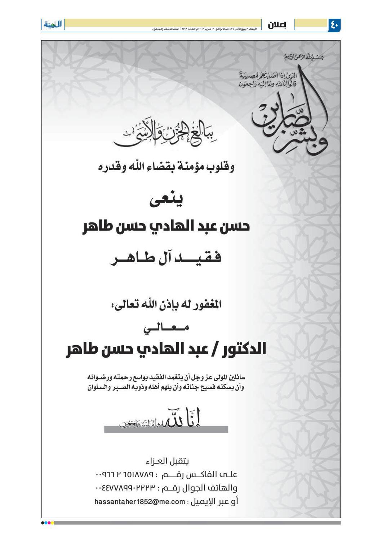 9fda959af madina 20130213 by Al-Madina Newspaper - issuu
