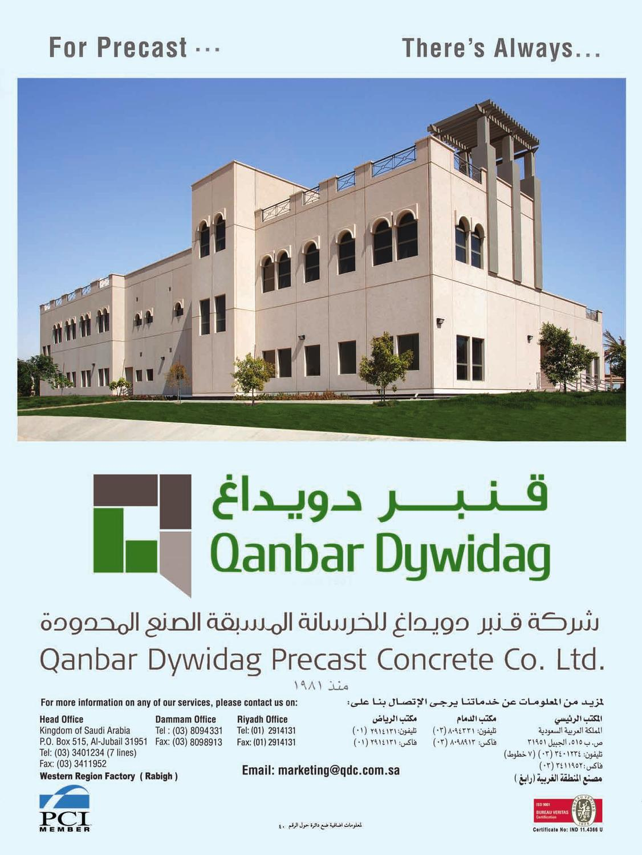 Issue 263 by مجلة البناء - issuu