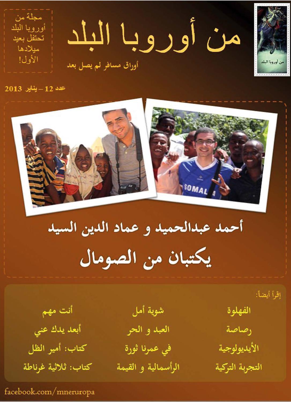 0eaf9072a مجلة من أوروبا البلد - عدد 12 by من أوروبا البلد - issuu
