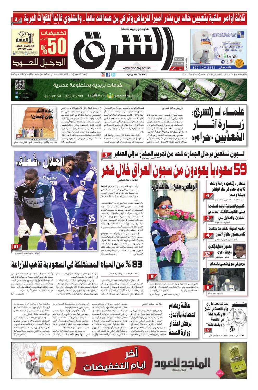 111e48c6b صحيفة الشرق - العدد 439 - نسخة الرياض by صحيفة الشرق السعودية - issuu