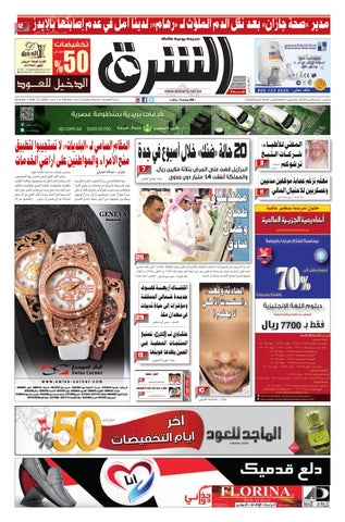 3c7931da0 صحيفة الشرق - العدد 440 - نسخة جدة by صحيفة الشرق السعودية - issuu