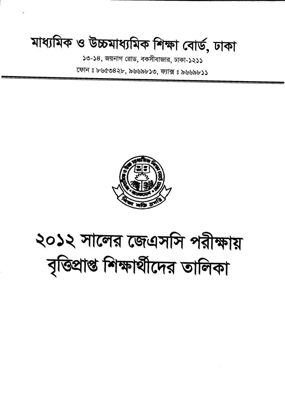 scholarship_jsc_medha_gen_final by Atiq Isamee - issuu