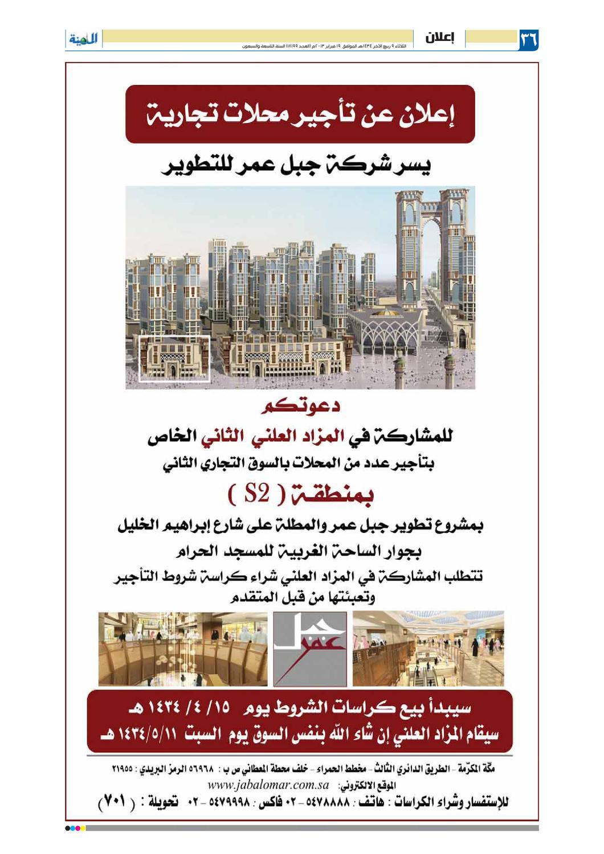 e139099c2 Almadina20130219 by Al-Madina Newspaper - issuu