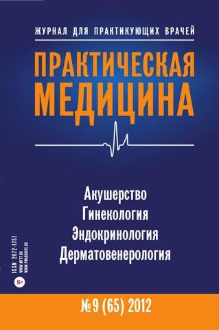 ca18ed034c2b Практическая медицина 2013, Гинекология by ivanish shuiko - issuu