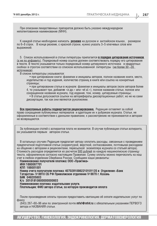 займ онлайн через систему контакт skip-start.ru