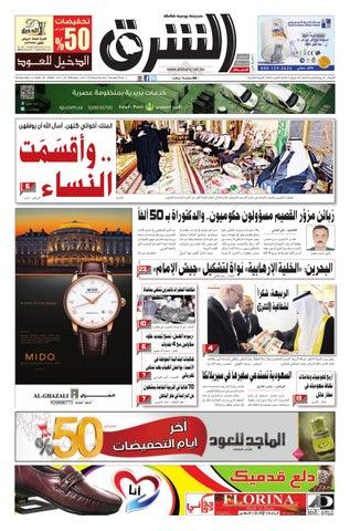 87b7166c8da3d صحيفة الشرق - العدد 444 - نسخة الدمام by صحيفة الشرق السعودية - issuu