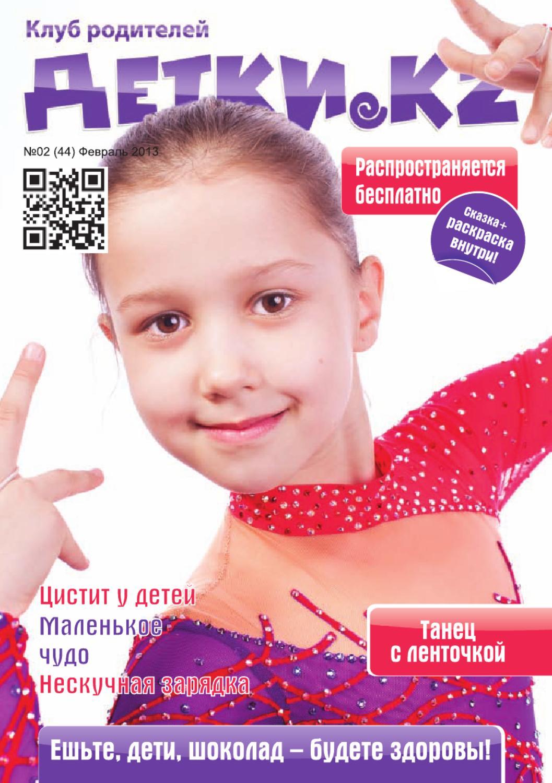клуб знакомств журнал