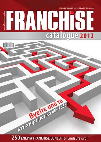 franchise catalogue 2012 by dimitra georgopoulou - issuu 1cd6d5adbee