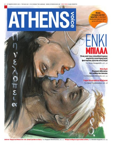 72e3a581457c Athens Voice 424 by Athens Voice - issuu