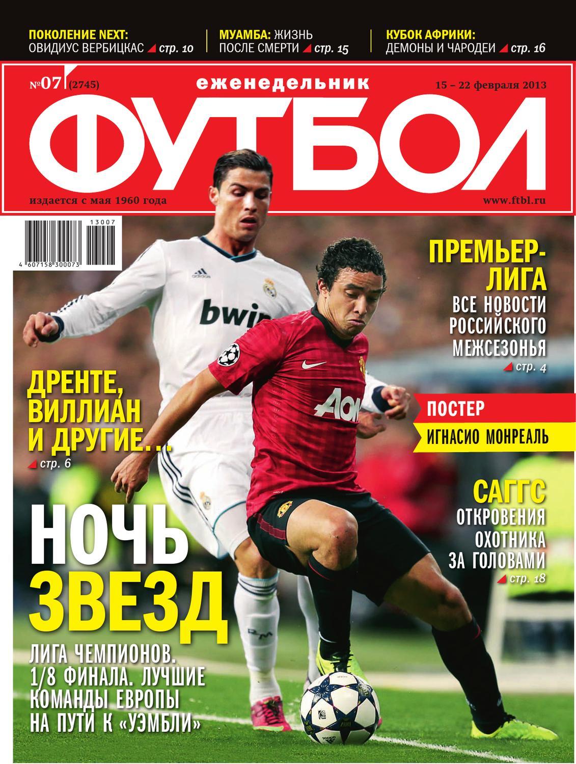 Постеры еженедельника футбол