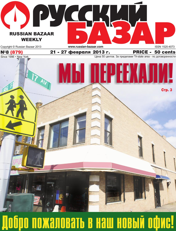 Russian Bazaar 879 February 21 2013 By Russian Bazaar