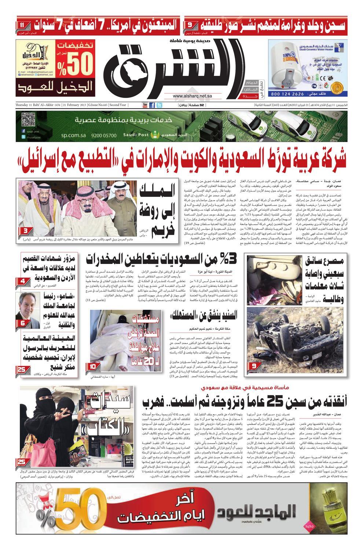 d8f9bb8941f59 صحيفة الشرق - العدد 445 - نسخة جدة by صحيفة الشرق السعودية - issuu