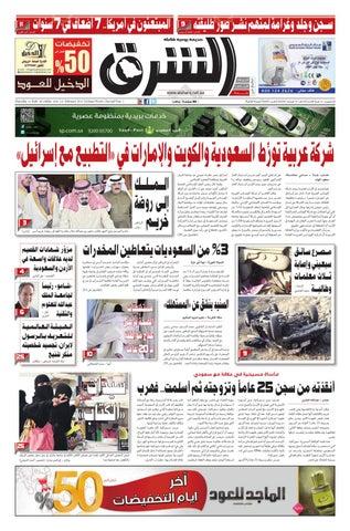 9dec3aa83 صحيفة الشرق - العدد 445 - نسخة جدة by صحيفة الشرق السعودية - issuu