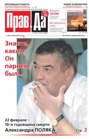 Мокрая Грудь Илоны Беляевой – Горячая Точка (1998)