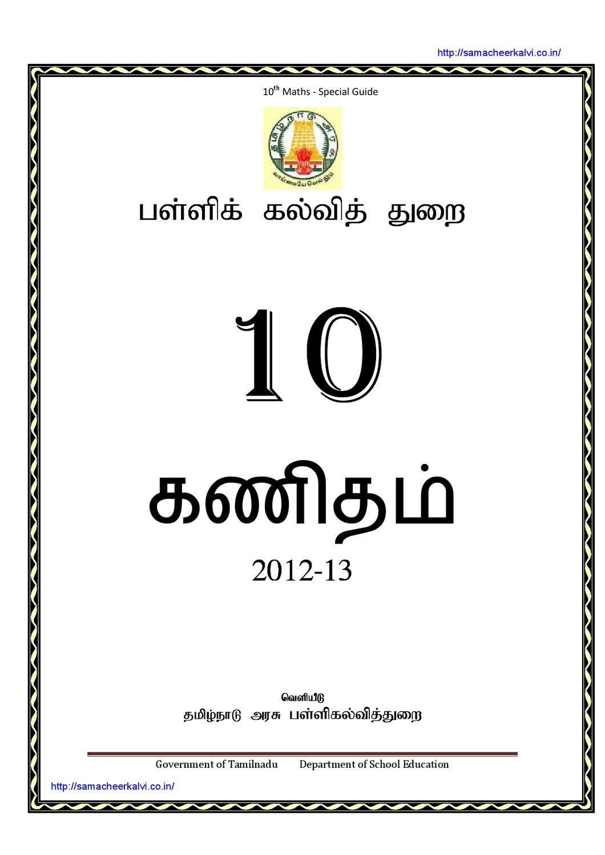 10th maths samacheer kalvi guide by Samacheer Kalvi - Issuu