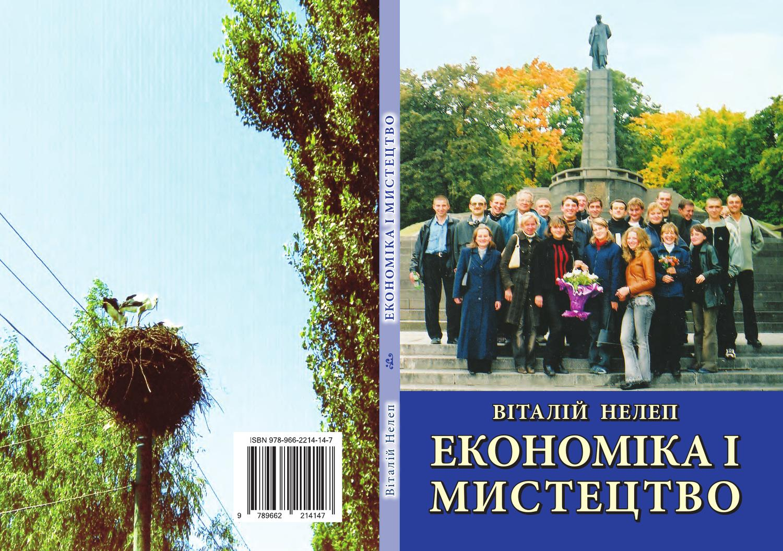 Економіка і мистецтво by Alexandr Moskalenko - issuu 5f519c2b3fee7