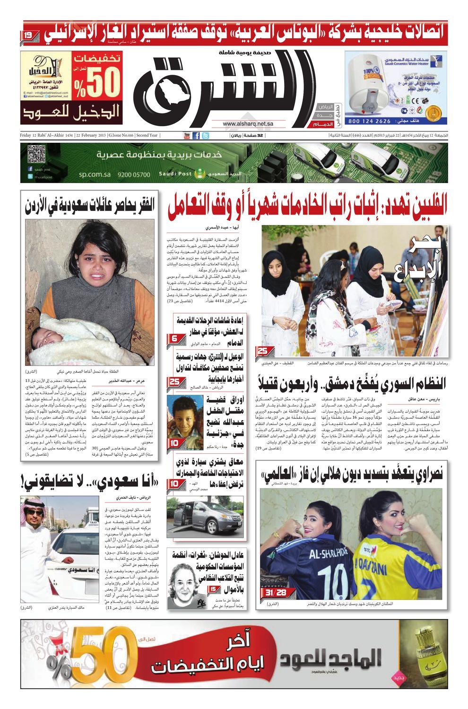 4162b81e5 صحيفة الشرق - العدد 446 - نسخة الدمام by صحيفة الشرق السعودية - issuu