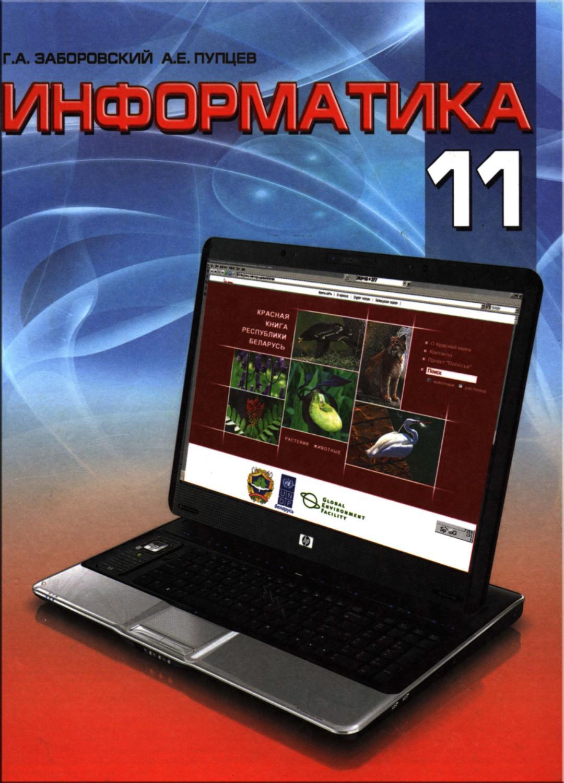 11 класс Информатика