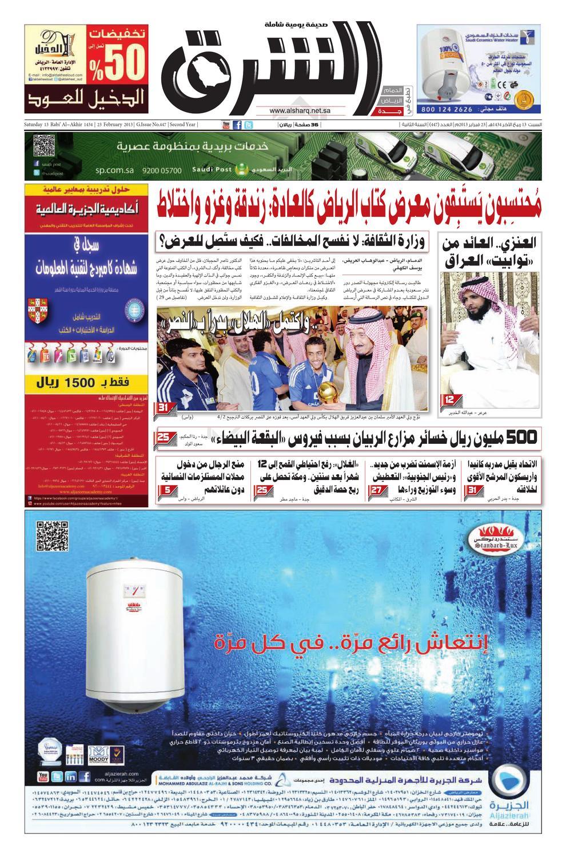 0db4e7353cbc0 صحيفة الشرق - العدد 447 - نسخة جدة by صحيفة الشرق السعودية - issuu