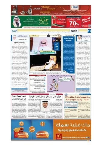 d35402a1403da madina 20130224 by Al-Madina Newspaper - issuu
