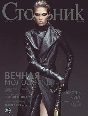 Стольник. Пермь. №45 Февраль 2013 by journalperm ru - issuu 1e59c5f1e09cb