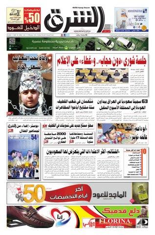 011aeef9d صحيفة الشرق - العدد 449 - نسخة الرياض by صحيفة الشرق السعودية - issuu