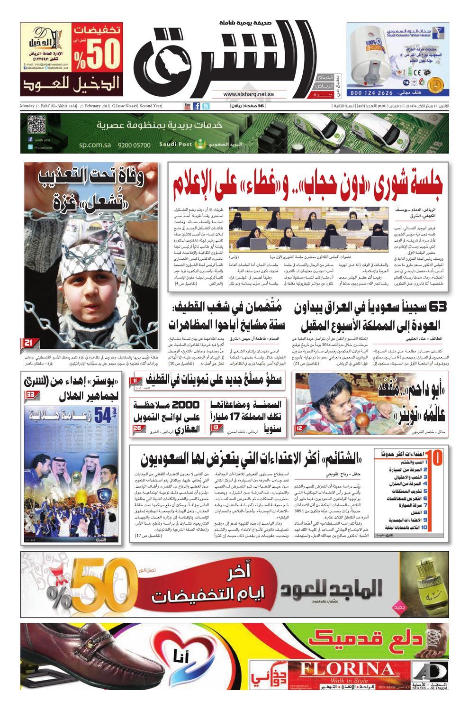 3aeff9575 صحيفة الشرق - العدد 449 - نسخة جدة by صحيفة الشرق السعودية - issuu