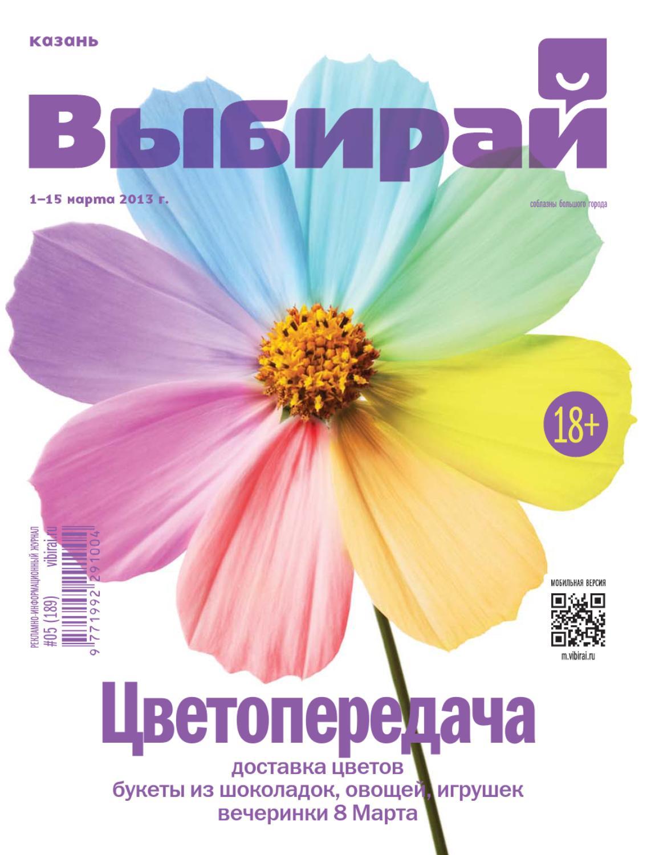 500e7ca5b Выбирай №05 (189) на 1-15 марта 2013 года by vibirai kazan - issuu