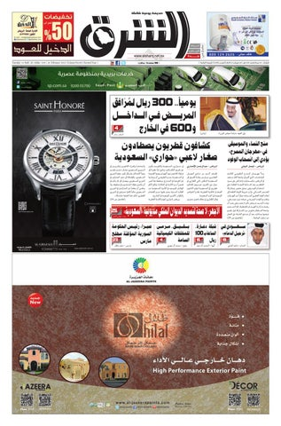 937a944f3 صحيفة الشرق - العدد 450 - نسخة جدة by صحيفة الشرق السعودية - issuu
