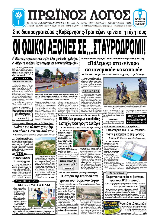 proinoslogos26 02 2013 by Proinos Logos - issuu 1b49c6088ed