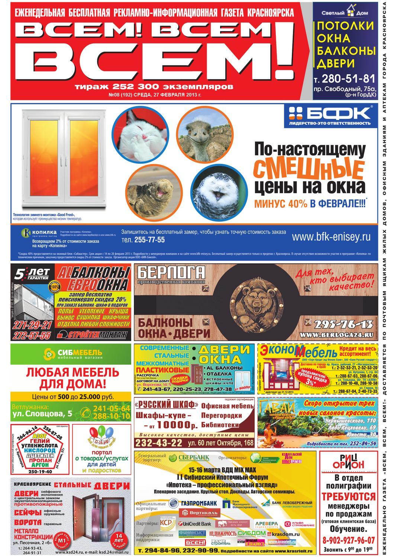 devchonki-krasnoyarsk-vizov-tolstushki