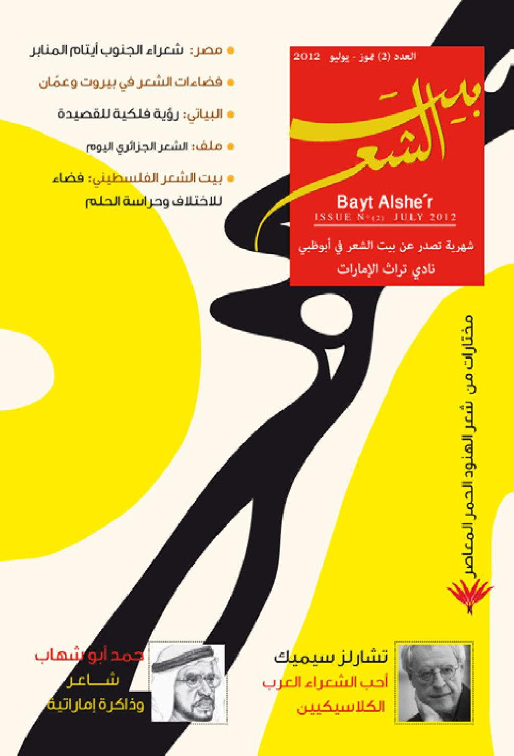 e87d02c03563d bayt alshier 2 by SBZC Mags - issuu