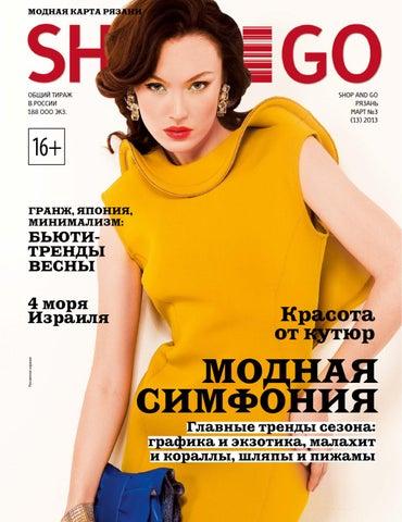 Журнал Shop Go Рязань. Март 2013. by SHOP GO - issuu 819fe03703cd1