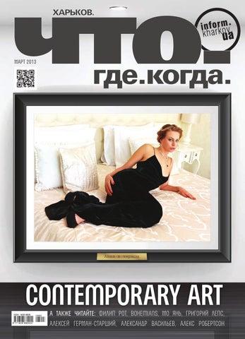 Раздетая Ольга Сумская Принимает Ванну – Последняя Роль Риты (2012)