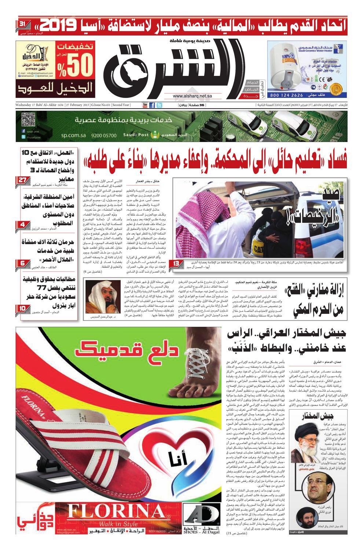 272950ddc صحيفة الشرق - العدد 451 - نسخة جدة by صحيفة الشرق السعودية - issuu